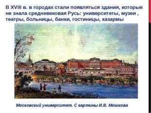 В XVIII в. в городах стали появляться здания, которые не знала средневековая