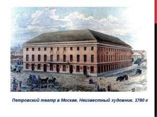 Петровский театр в Москве. Неизвестный художник. 1780 г