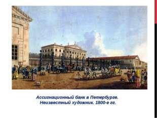 Ассигнационный банк в Петербурге. Неизвестный художник. 1800-е гг.