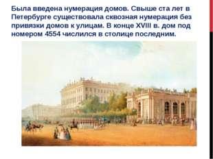 Была введена нумерация домов. Свыше ста лет в Петербурге существовала сквозна