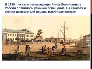 В 1730 г. указом императрицы Анны Иоанновны в России появилось уличное освеще