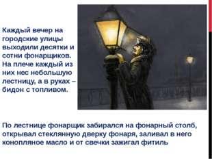 Каждый вечер на городские улицы выходили десятки и сотни фонарщиков. На плече