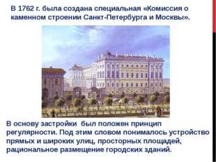 В 1762 г. была создана специальная «Комиссия о каменном строении Санкт-Петерб