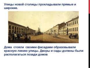 Улицы новой столицы прокладывали прямые и широкие. Дома стояли своими фасадам