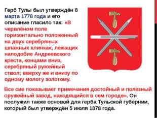 Герб Тулы был утверждён 8 марта 1778 года и его описание гласило так: «В черв
