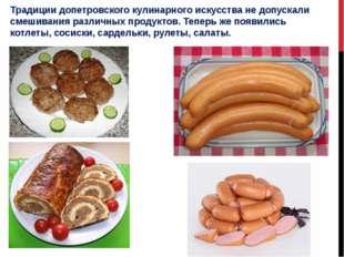 Традиции допетровского кулинарного искусства не допускали смешивания различны