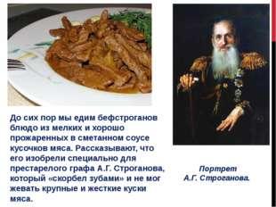 Портрет А.Г.Строганова. До сих пор мы едим бефстроганов блюдо из мелких и хо