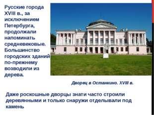 Русские города XVIII в., за исключением Петербурга, продолжали напоминать сре