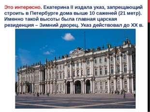 Это интересно. Екатерина II издала указ, запрещающий строить в Петербурге дом