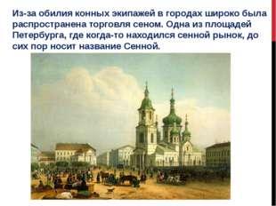 Из-за обилия конных экипажей в городах широко была распространена торговля се