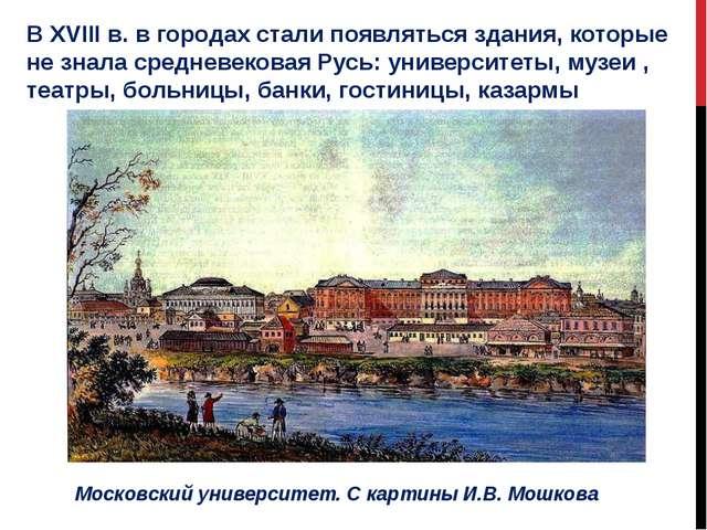 В XVIII в. в городах стали появляться здания, которые не знала средневековая...