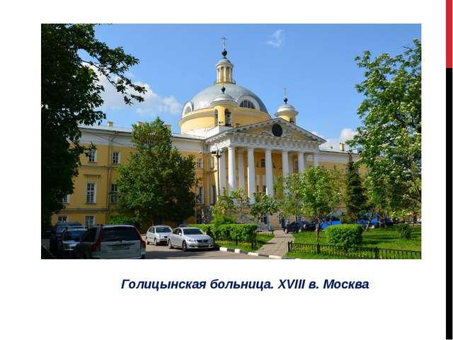 Голицынская больница. XVIII в. Москва