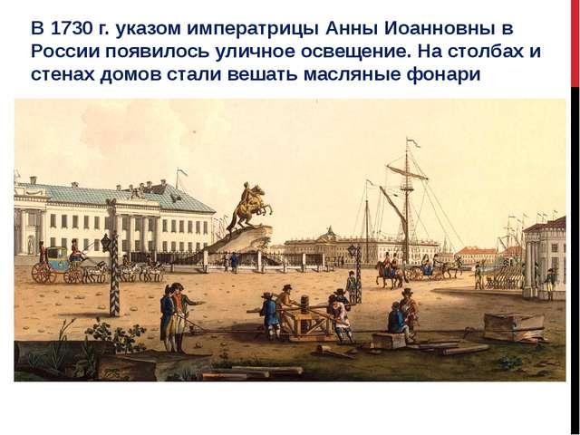 В 1730 г. указом императрицы Анны Иоанновны в России появилось уличное освеще...