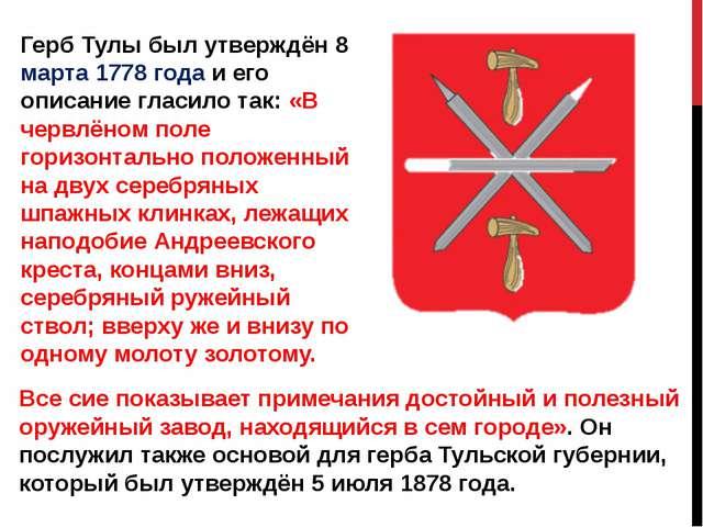Герб Тулы был утверждён 8 марта 1778 года и его описание гласило так: «В черв...