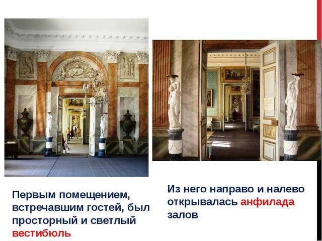 Первым помещением, встречавшим гостей, был просторный и светлый вестибюль Из...