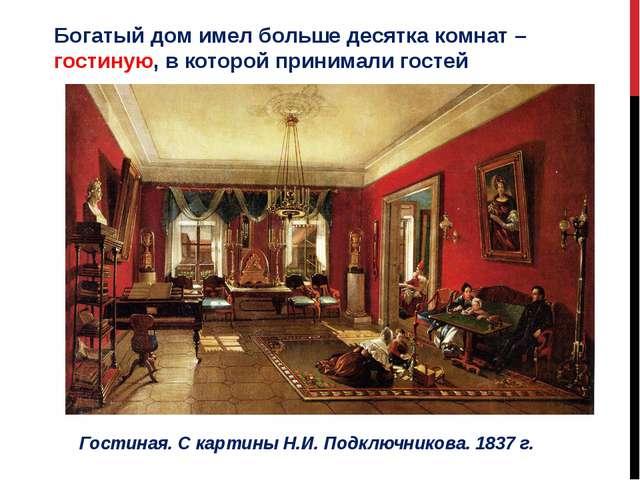 Богатый дом имел больше десятка комнат – гостиную, в которой принимали гостей...