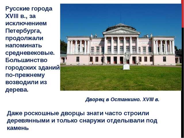 Русские города XVIII в., за исключением Петербурга, продолжали напоминать сре...