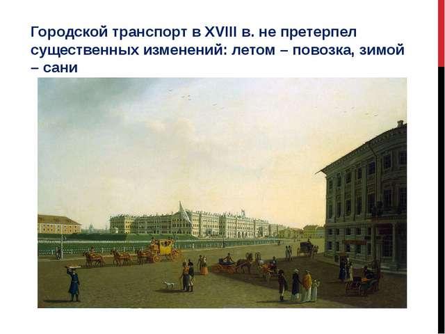 Городской транспорт в XVIII в. не претерпел существенных изменений: летом – п...