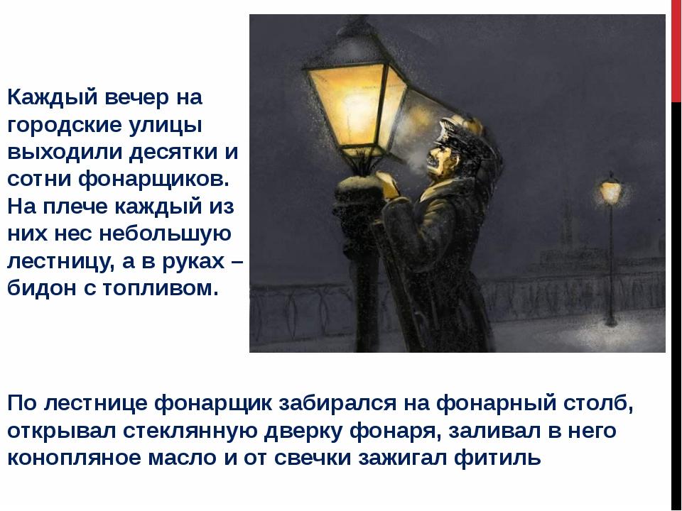 Каждый вечер на городские улицы выходили десятки и сотни фонарщиков. На плече...