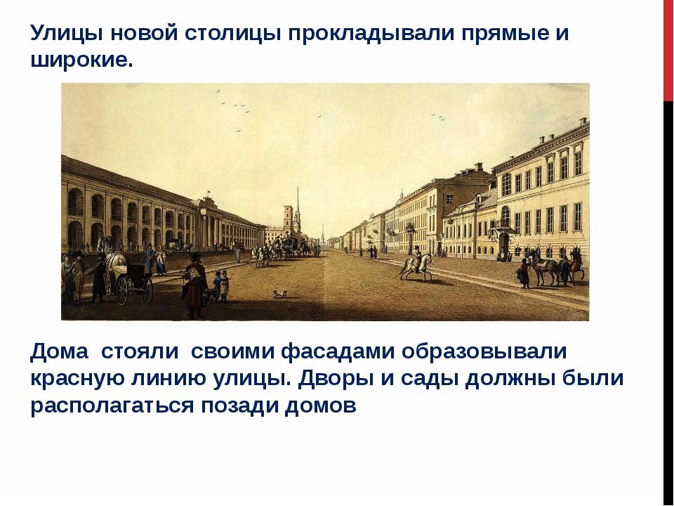 Улицы новой столицы прокладывали прямые и широкие. Дома стояли своими фасадам...