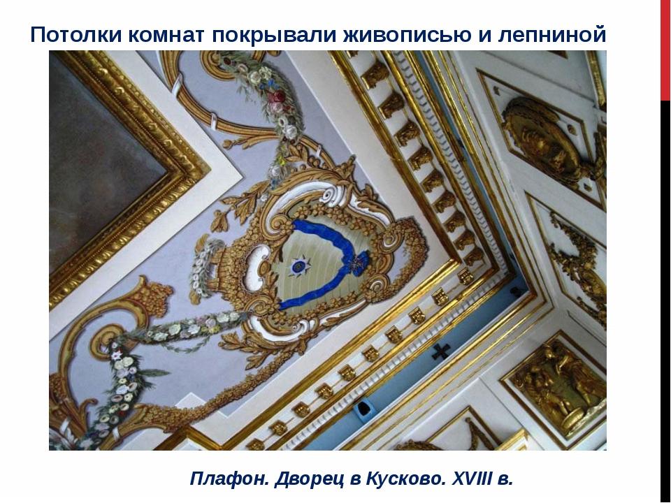 Потолки комнат покрывали живописью и лепниной Плафон. Дворец в Кусково. XVIII...