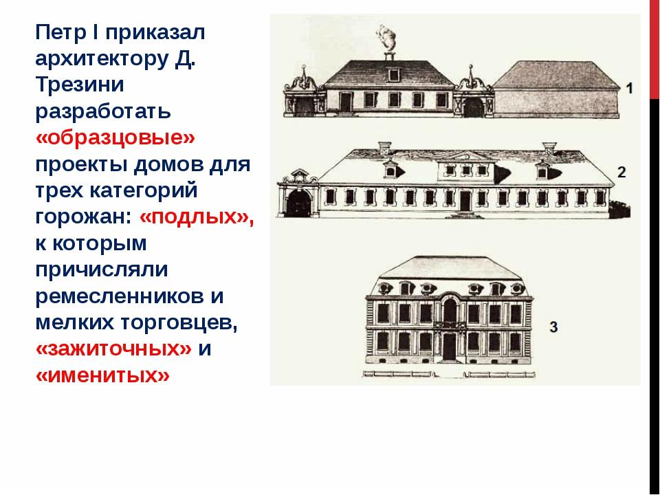 Петр І приказал архитектору Д. Трезини разработать «образцовые» проекты домов...