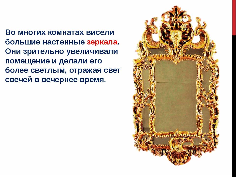 Во многих комнатах висели большие настенные зеркала. Они зрительно увеличивал...