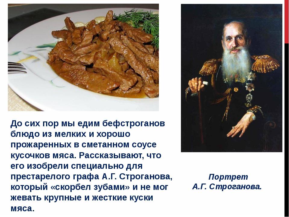 Портрет А.Г.Строганова. До сих пор мы едим бефстроганов блюдо из мелких и хо...