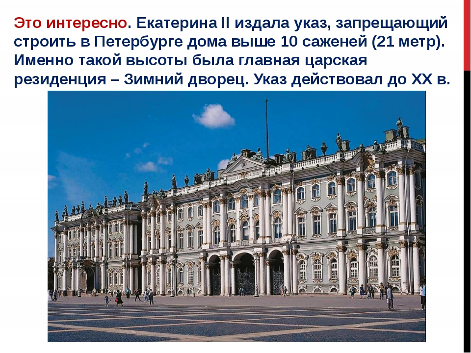 Это интересно. Екатерина II издала указ, запрещающий строить в Петербурге дом...