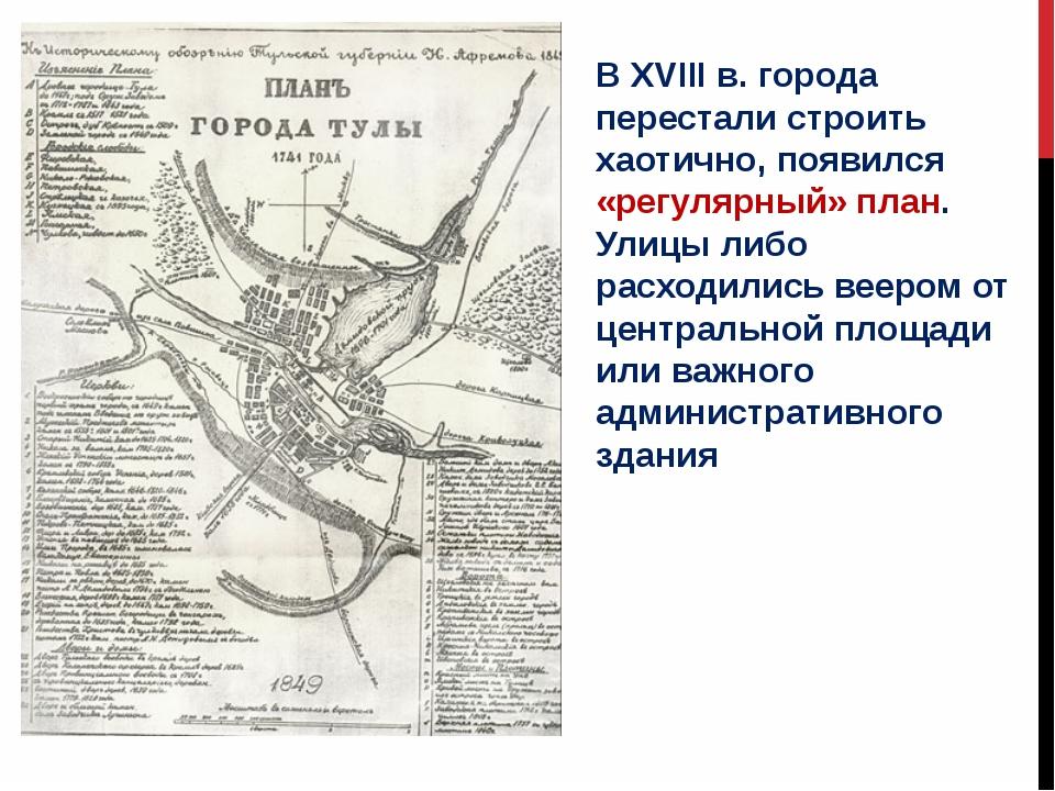 В XVIII в. города перестали строить хаотично, появился «регулярный» план. Ули...