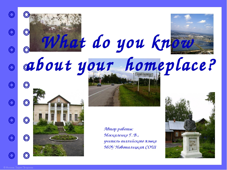 What do you know about your homeplace? Автор работы: Москаленко Г. В., учител...