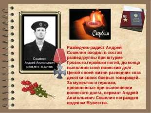Разведчик-радист Андрей Сошелин входил в состав разведгруппы при штурме Грозн