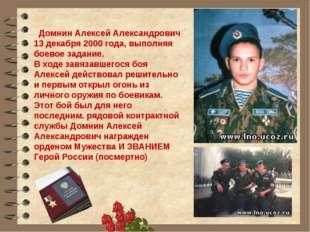 Домнин Алексей Александрович 13 декабря 2000 года, выполняя боевое задание.
