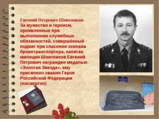 Евгений Петрович Шнитников- За мужество и героизм, проявленные при выполнени