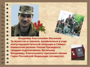 Владимир Анатольевич Васильев За мужество и героизм, проявленные в ходе конт