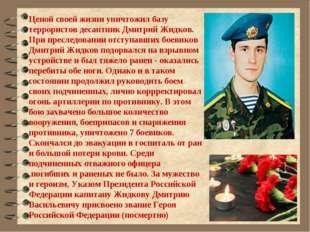 Ценой своей жизни уничтожил базу террористов десантник Дмитрий Жидков. При п