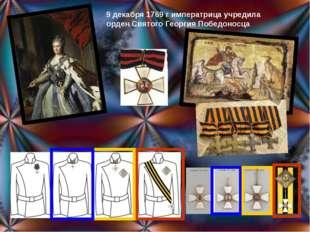 9 декабря 1769 г императрица учредила орден Святого Георгия Победоносца