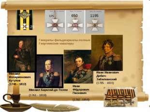 25 125 650 1195 Генералы-фельдмаршалы-полные Георгиевские кавалеры Михаил Илл