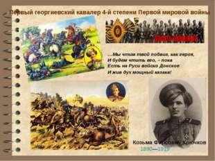 Козьма Фирсович Крючков 1890—1919 …Мы чтим твой подвиг, как героя, И будем чт