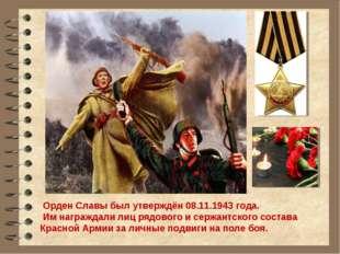 Орден Славы был утверждён 08.11.1943 года. Им награждали лиц рядового и серж