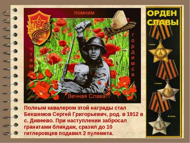Полным кавалером этой награды стал Бекшемов Сергей Григорьевич, род. в 1912 в...