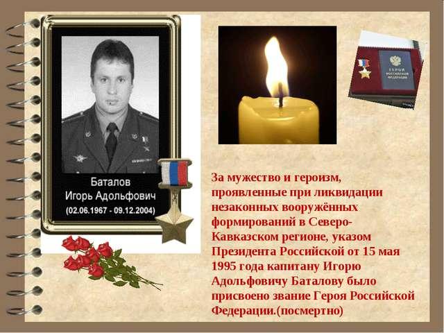 За мужество и героизм, проявленные при ликвидации незаконных вооружённых фор...
