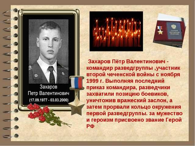 Захаров Пётр Валентинович - командир разведгруппы ,участник второй чеченской...