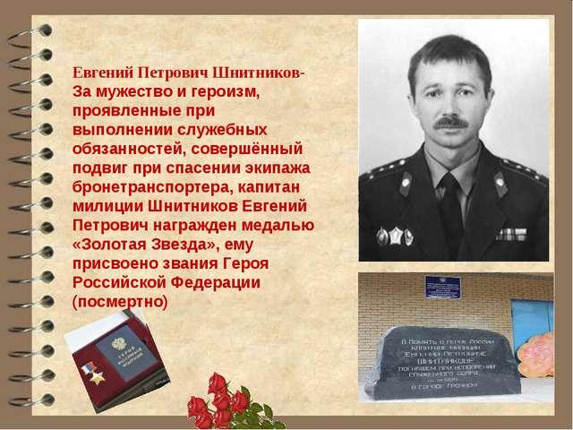 Евгений Петрович Шнитников- За мужество и героизм, проявленные при выполнени...