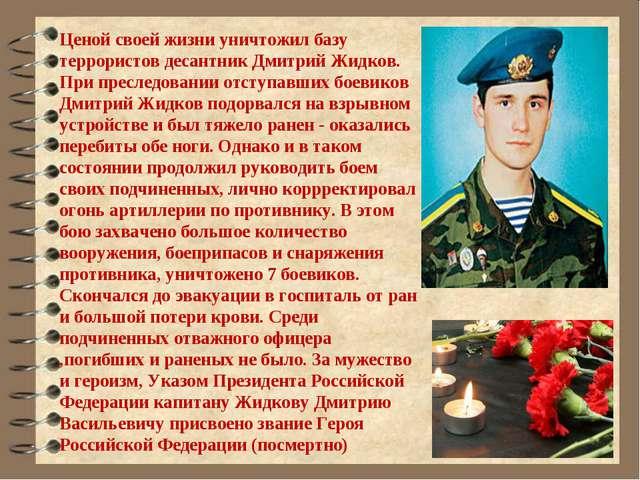 Ценой своей жизни уничтожил базу террористов десантник Дмитрий Жидков. При п...