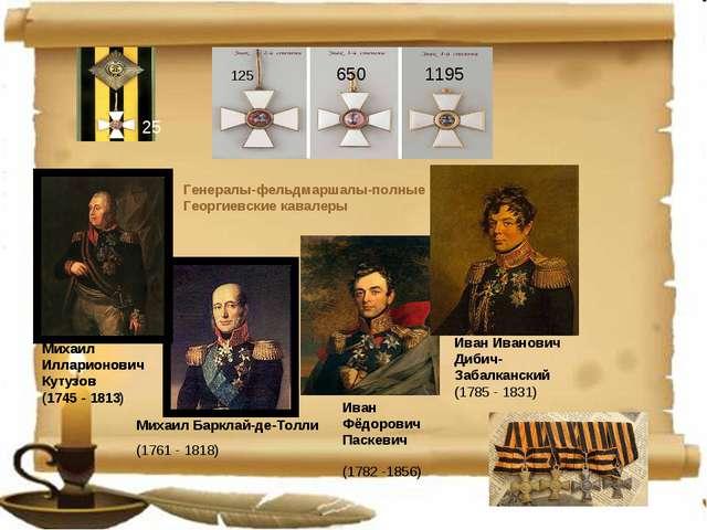 25 125 650 1195 Генералы-фельдмаршалы-полные Георгиевские кавалеры Михаил Илл...