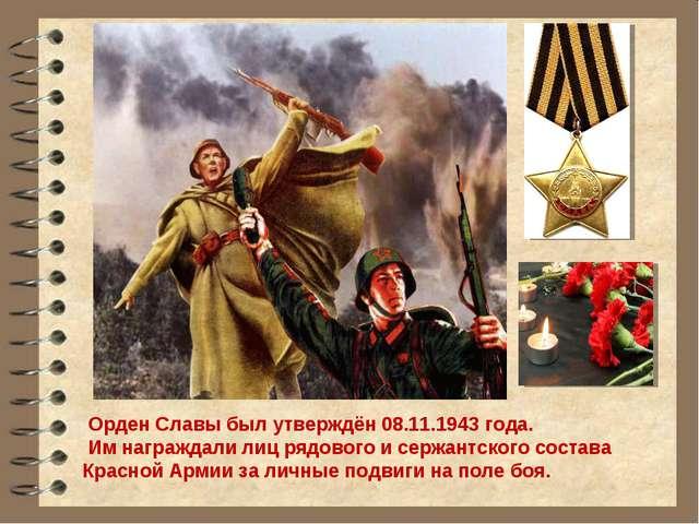 Орден Славы был утверждён 08.11.1943 года. Им награждали лиц рядового и серж...