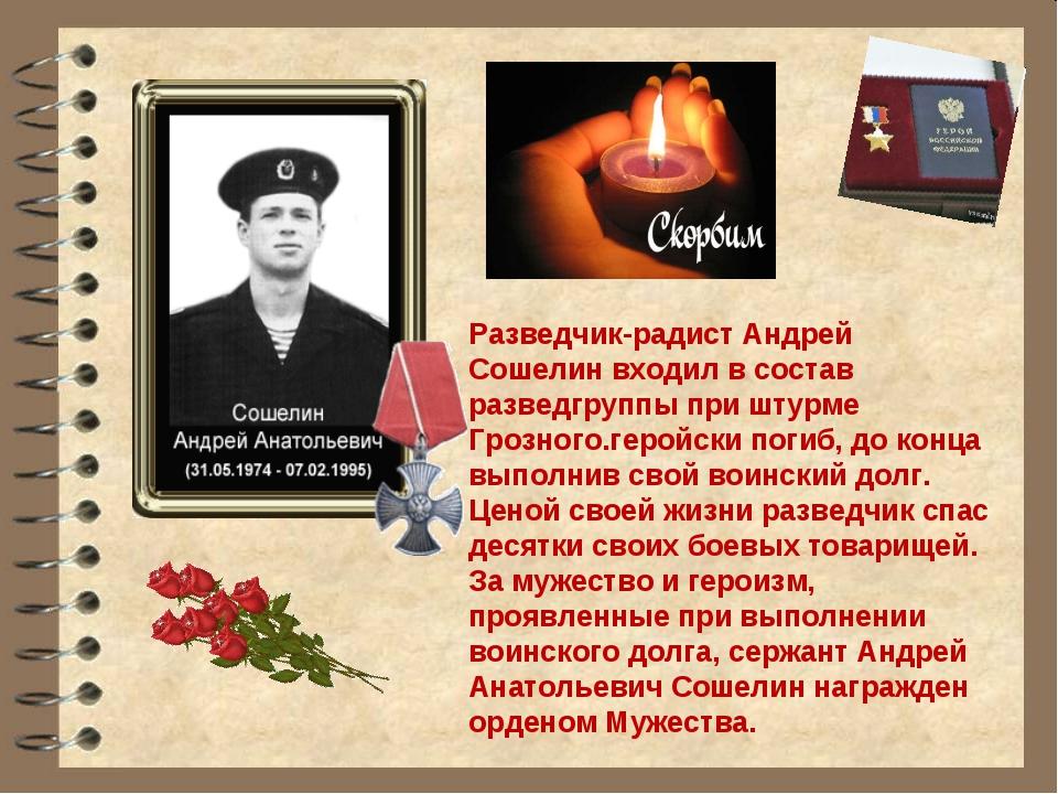 Разведчик-радист Андрей Сошелин входил в состав разведгруппы при штурме Грозн...