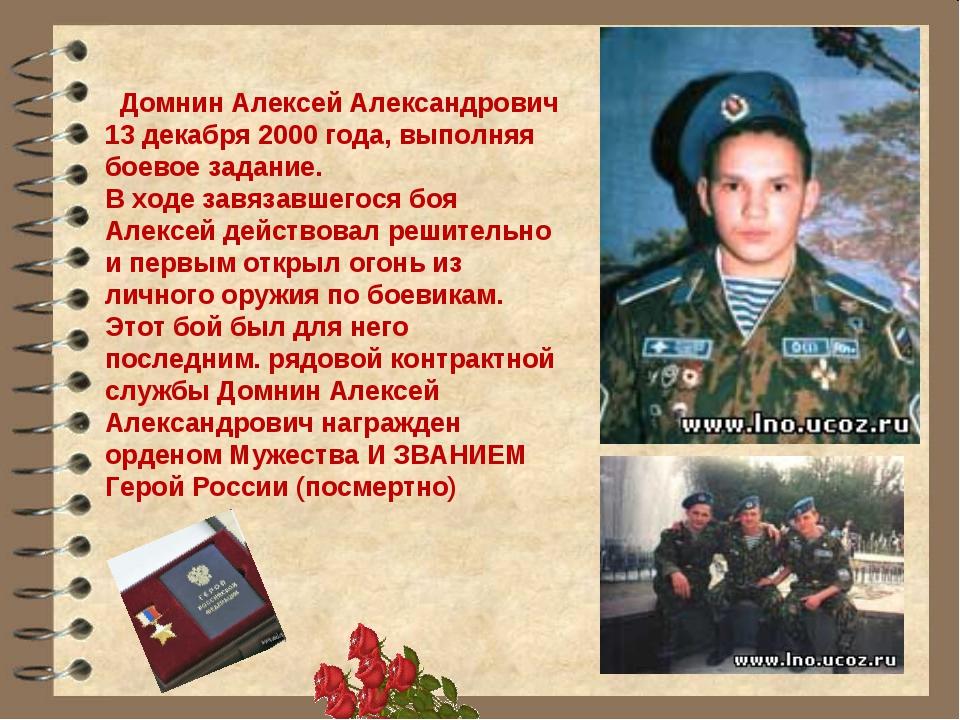 Домнин Алексей Александрович 13 декабря 2000 года, выполняя боевое задание....