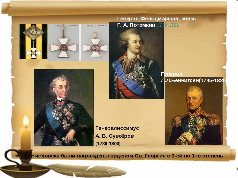 Три человека были награждены орденом Св. Георгия с 3-ей по 1-ю степень Генера...